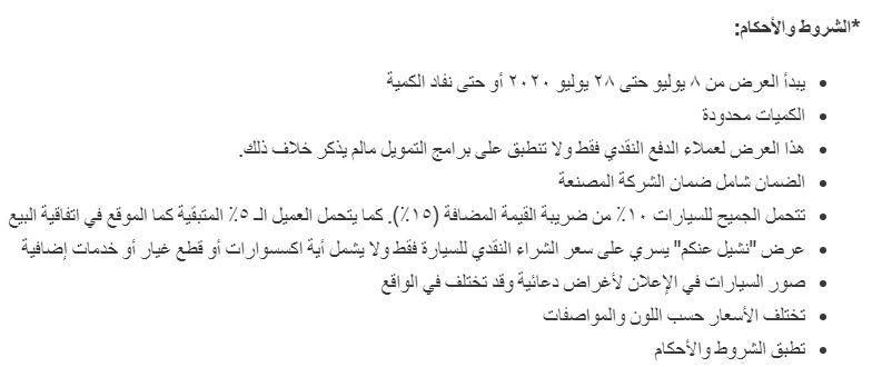 شروط واحكام عروض شيفروليه السعودية الجميح